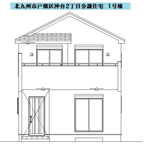 【成約済】戸畑区沖台2丁目分譲住宅 -1号棟-